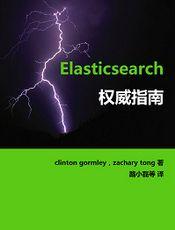 Elasticsearch权威指南中文版