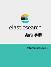 Elasticsearch Java API 手册