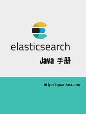 Elasticsearch Java Rest API 手册