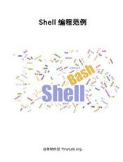 Shell 编程范例