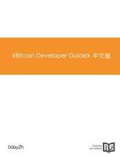 比特币开发者指南   Bitcoin Developer Guide
