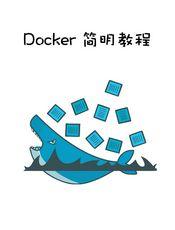 docker简明教程