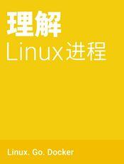 理解Linux进程