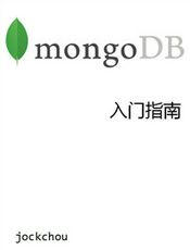 MongoDB入门指南