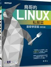 鸟哥的Linux私房菜:基础学习篇 第四版