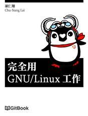 完全用 GNU/Linux 工作(繁体)