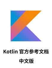 Kotlin 官方参考文档 中文版
