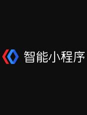 百度智能小程序简易教程(201903)