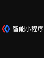 百度智能小程序框架文档(201903)