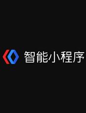 百度智能小程序工具文档(201903)