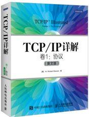 《TCP/IP详解 卷1:协议》读书笔记