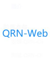 QRN-Web 文档