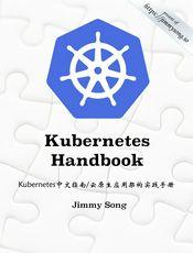 Kubernetes中文指南/云原生应用架构实践手册(201910)