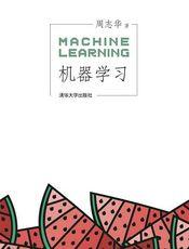 周志华《机器学习》学习笔记