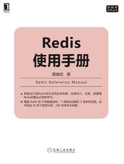 [试读] Redis使用手册
