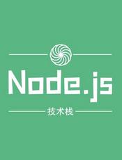 Node.js技术栈