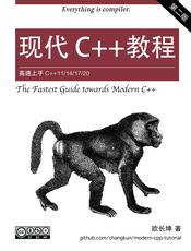 现代 C++ 教程:高速上手 C++11/14/17/20
