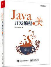 《Java并发编程之美》阅读笔记