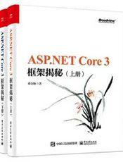 ASP.NET Core 3框架揭秘(初稿)