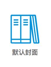 xv6 中文文档